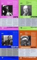Книга Жизнь Zапрещенных Людей (ЖZЛ). Книжная серия в 6 томах fb2 10,4Мб
