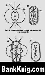 Книга Основы теории электромагнитного экранирования djvu+ocr 1Мб