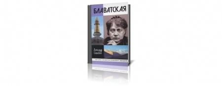 Книга Елена Петровна Блаватская (1831-1891) — религиозный философ теософского направления, литератор, публицист, оккультист и спириту