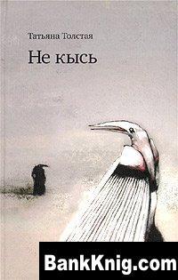Книга Не кысь other 3,68Мб