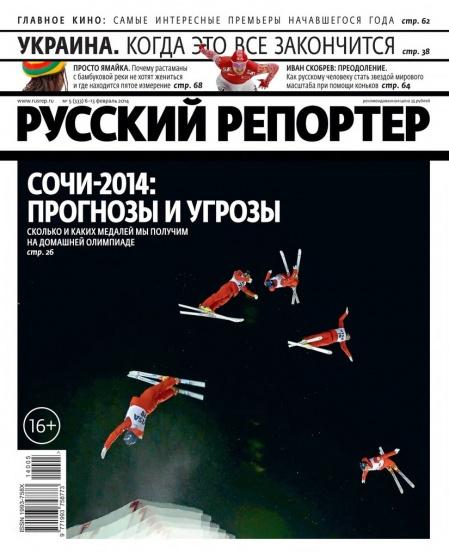 Журнал:  Русский репортер №5 (февраль 2014)