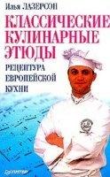 Журнал Классические кулинарные этюды: Рецептура европейской кухни pdf 13,85Мб
