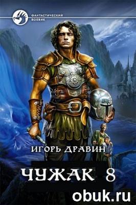 Книга Игорь Дравин - Чужак-8