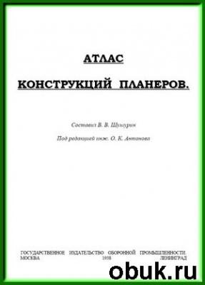 Шушурин В.В. - Атлас конструкций планеров