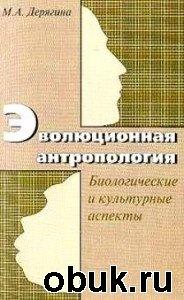 Книга Эволюционная антропология: биологические и культурные аспекты