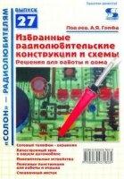 Книга А. Я. Гриф - Избранные радиолюбительские конструкции и схемы. Решения для работы и дома djvu 3,5Мб