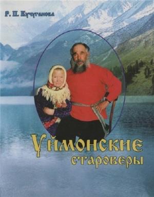 Книга Уймонские староверы