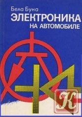 Книга Электроника на автомобиле