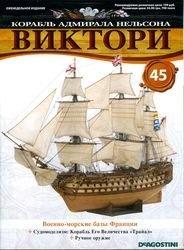 Журнал Kорабль адмирала Нельсона «Виктори» №45 2012