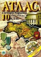 Атлас з історії України (1900-1938 рр.) 10 клас pdf 10Мб