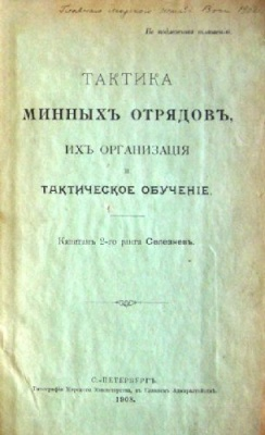 Книга Тактика минных отрядов, их организация и тактическое обучение