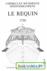 Книга Chebec Le Requin 1750.