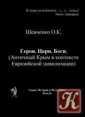 Книга Герои. Цари. Боги. (Античный Крым в контексте Евразийской цивилизации).