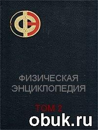 Физическая энциклопедия. Том 2. Добротность - Магнитооптика