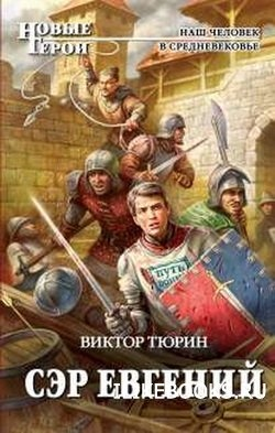 Книга Тюрин Виктор -  Сэр Евгений