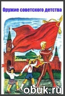 Книга Оружие советского детства