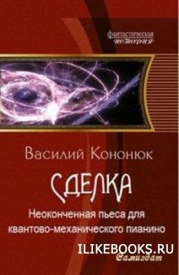 Книга Кононюк Василий - Неоконченная пьеса для квантово-механического пианино