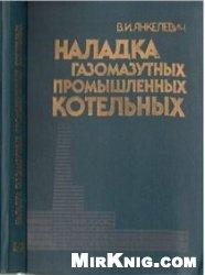 Книга Наладка газомазутных промышленных котельных