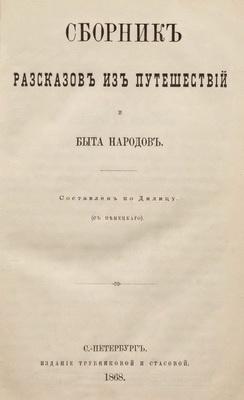 Книга Сборник рассказов из путешествий и быта народов
