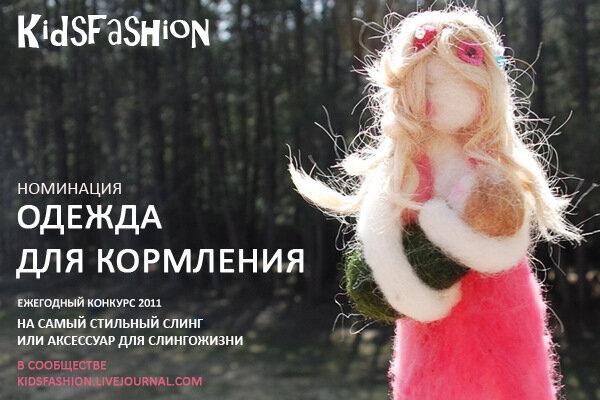 Конкурс на самую стильную одежду для кормления в 2011 году