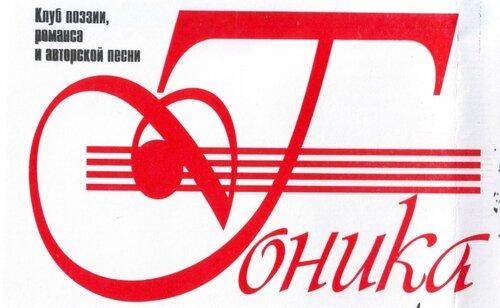 "Логотип Клуба ""Тоника"""