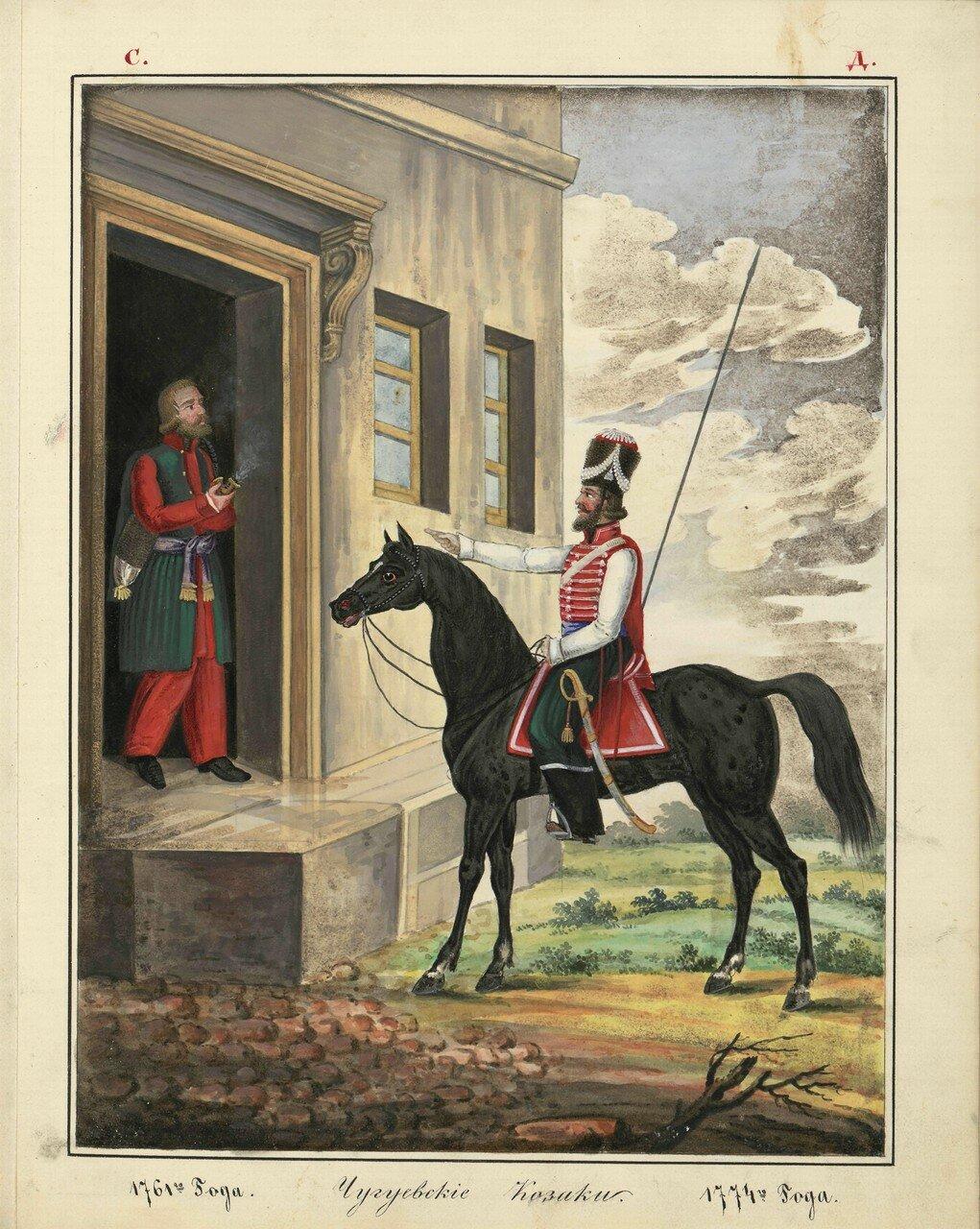 Чугуевские казаки 1761-1774 гг.