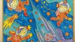 Серикова Софья (рук. Золотарева Людмила Юрьевна ) - В открытом космосе