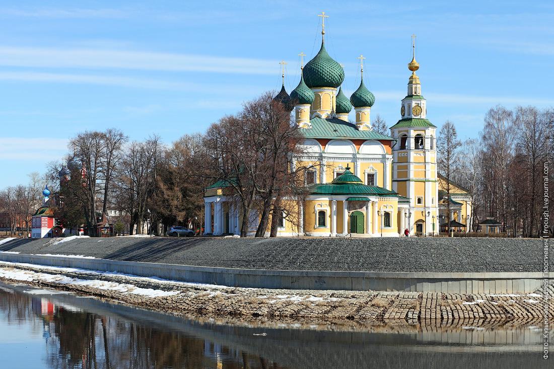 Угличский кремль Спасо-Преображенский собор и Церковь царевича Дмитрия на Крови