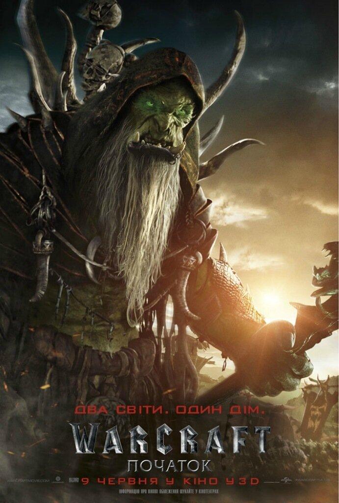 Warcraft_Online_1-Sht_Gooldan.jpg