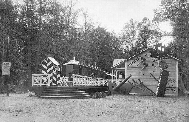 В 1930-40 вагон царского поезда, в котором произошло отречение Николая II, разместили в парке Александрия.jpg