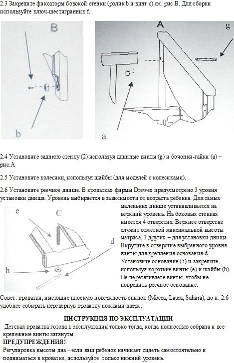 instrukzia_mocca2.jpg
