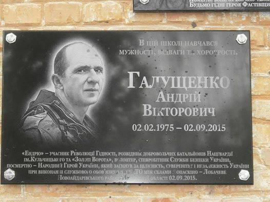 """Друзья просят вспомнить """"Эндрю"""": Сегодня годовщина смерти активиста Майдана, разведчика добробату и волонтера"""