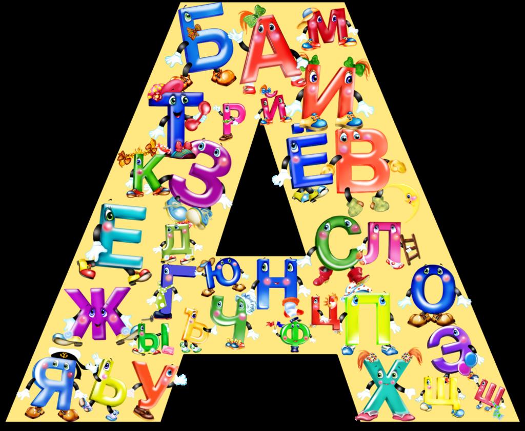 Как сделать рисунок с букв