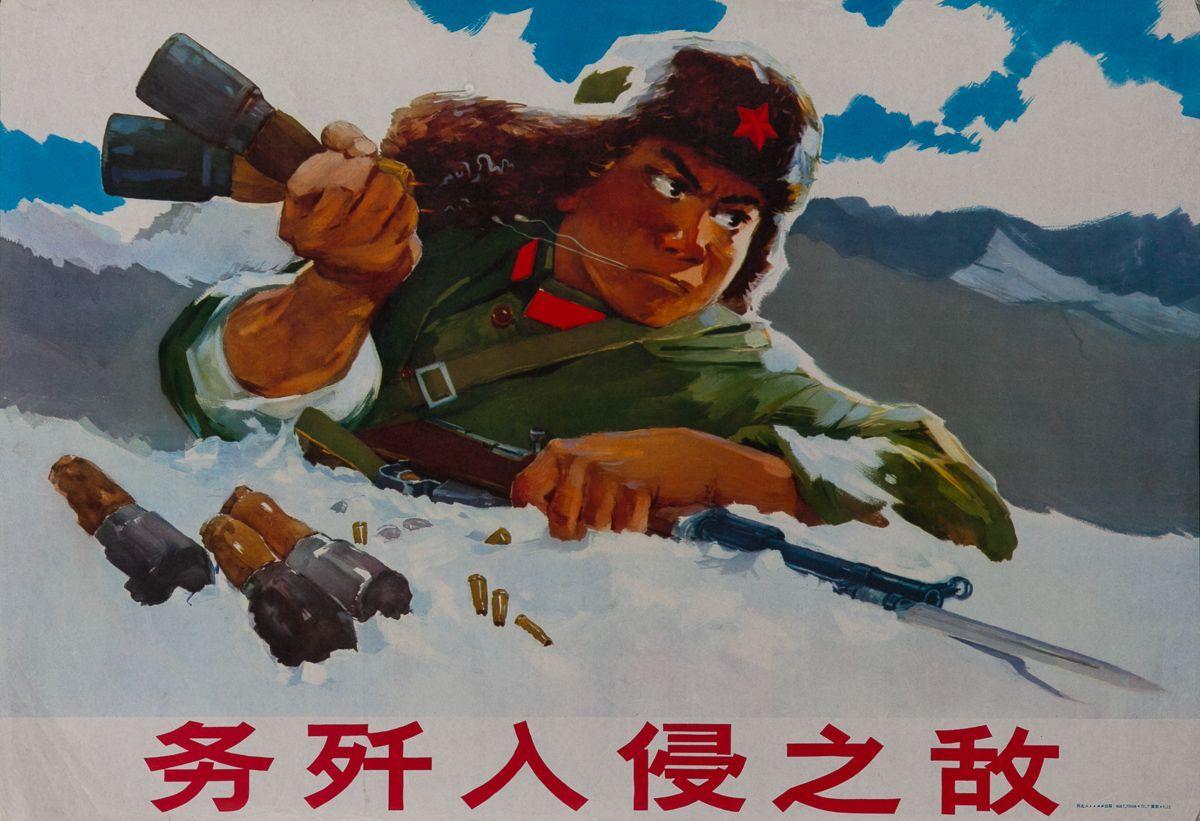 Китайские пропагандистские плакаты