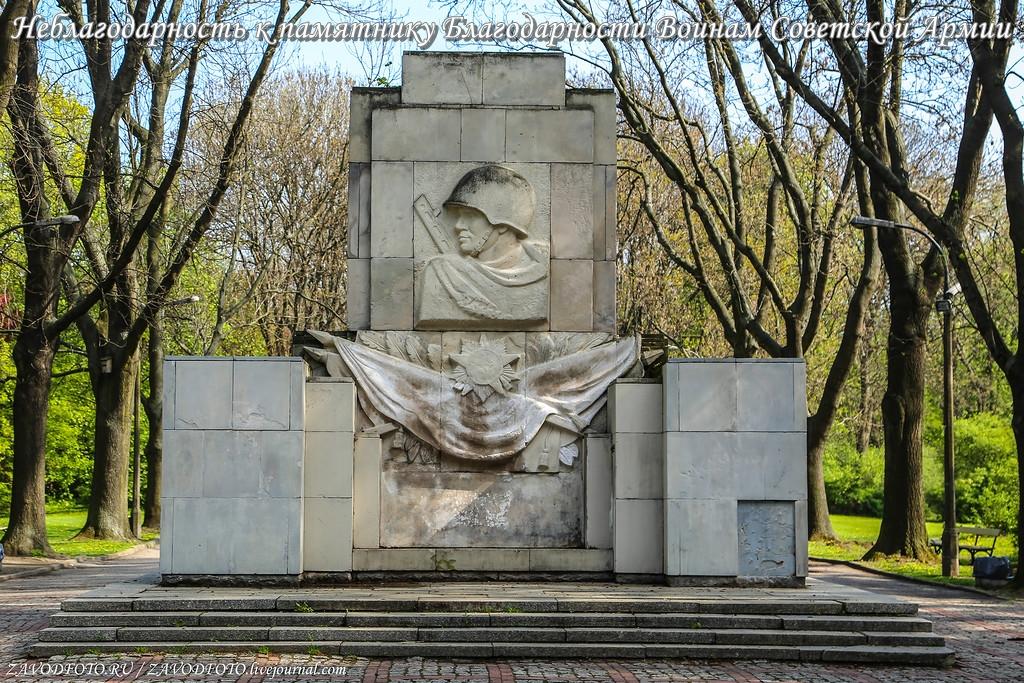 Неблагодарность к памятнику Благодарности Воинам Советской Армии.jpg