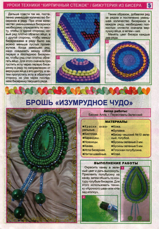 Бисероплетение вязание