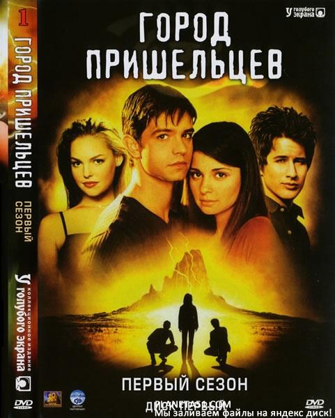 Город пришельцев (Розвелл) (3 сезона из 3) / Roswell / 1999-2002 / ПМ / DVDRip
