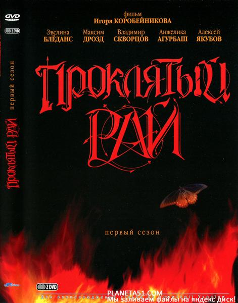 Проклятый рай (1-2 сезоны: 1-96 серии из 96) / 2006-2008 / РУ / DVDRip