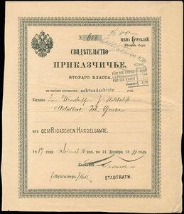 1887. Свидетельство приказчичье второго класса. Цена 6 рублей.