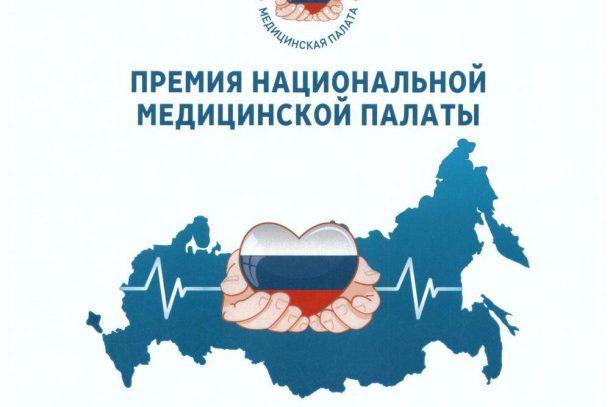 Ямал выдвинул претендентов  наПремию государственной  врачебной  палаты