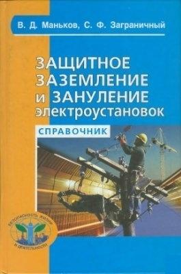 Аудиокнига Защитное заземление и зануление электроустановок - Маньков В.Д., Заграничный С.Ф.