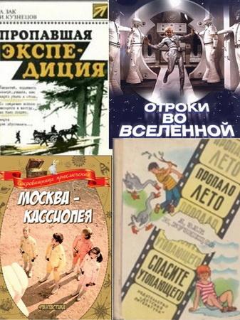 Книга Авенир Зак и Исай Кузнецов - Собрание книг (36 произведений)