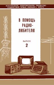 Журнал: В помощь радиолюбителю 0_14718c_e43290fe_orig
