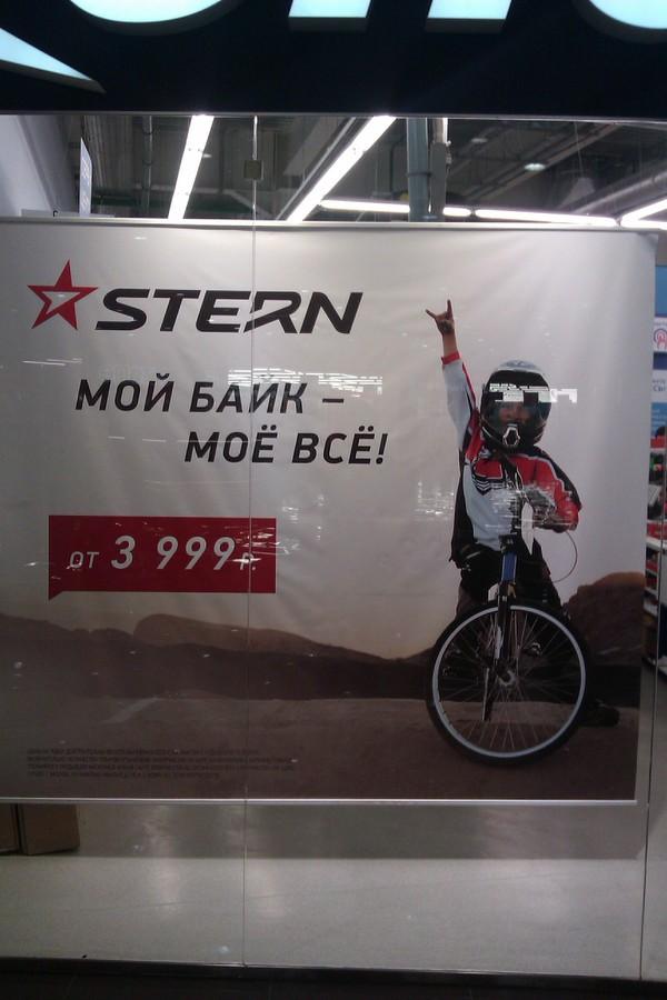Stern - бери от жизни всё