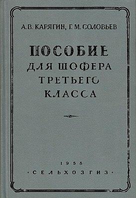 Аудиокнига Пособие для шофера третьего класса - Карягин А.В., Соловьев Г.М.