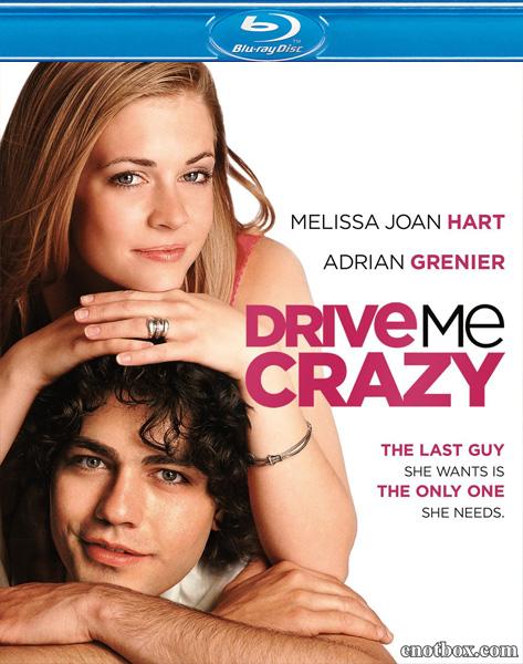 Сведи меня с ума / Drive Me Crazy (1999/BD-Remux/BDRip/HDRip)