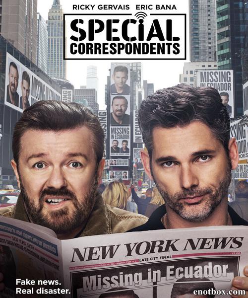 Специальные корреспонденты / Special Correspondents (2016/WEB-DL/WEB-DLRip)