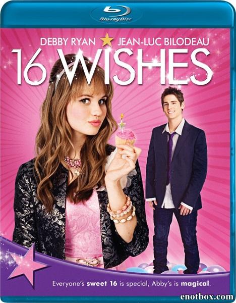 16 желаний / 16 Wishes (2010/BD-Remux/BDRip/HDRip)