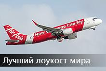 Фотоотчет о полете на AirAsia