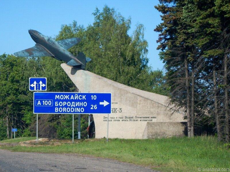 Памятник самолету Як-3